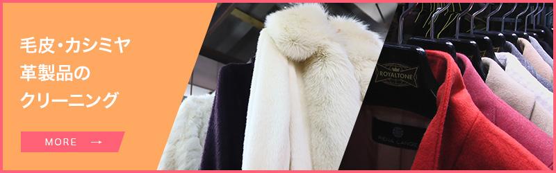 毛皮・カシミヤ革製品のクリーニング