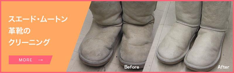 スエード・ムートン革靴のクリーニング
